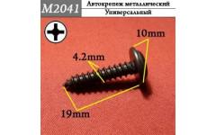 Саморез D-4.2, L - 19, шайба 10мм, п/сф, крест(м2041)