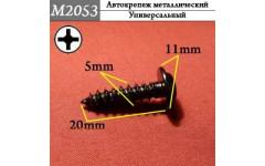 Саморез D-4, L - 15, псф 10 мм, крест (Арт. М2053)