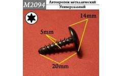 Саморез D-5, L - 20, псф 14 мм, звезд (м2094)
