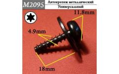 Саморез D-4,9, L - 18, псф 12 мм, звезд (м2095)