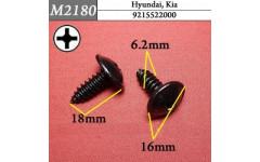 Саморез D- 6,2, L-18,шайба -16мм, псф 16 мм, крест (м2180)(Kia/Hyundai)