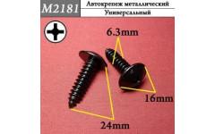 Саморез D- 6,3, L-24, псф 16мм, крест, (арт м2181)