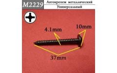 Саморез D- 4.1,  L-37, псф 10 мм, крест (м2229)
